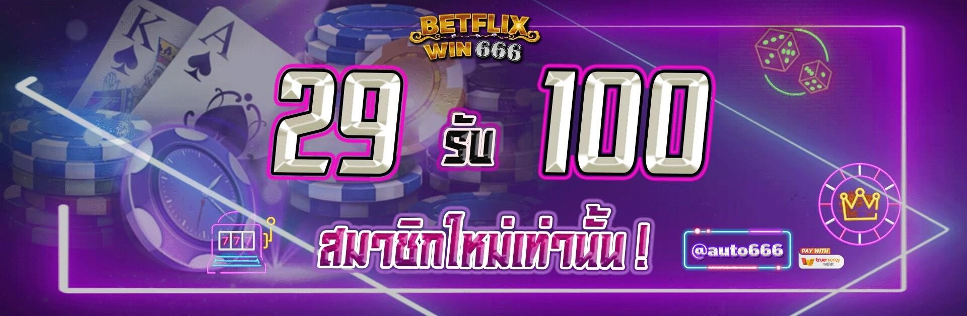 betflix win 666